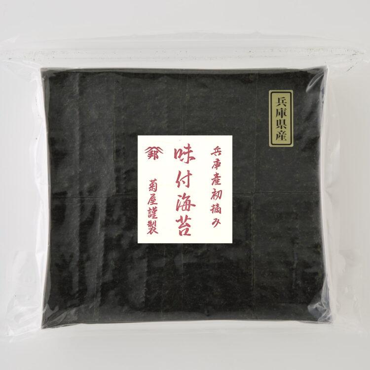 お徳用!兵庫産 味付海苔 8切-01